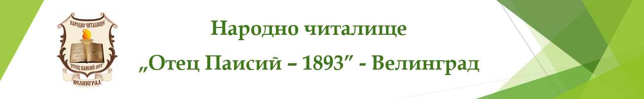 """НЧ """"Отец Паисий – 1893″ – Велинград"""