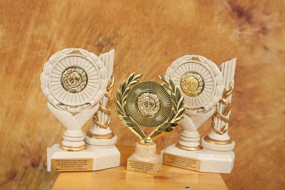 награди фестивал Каварна