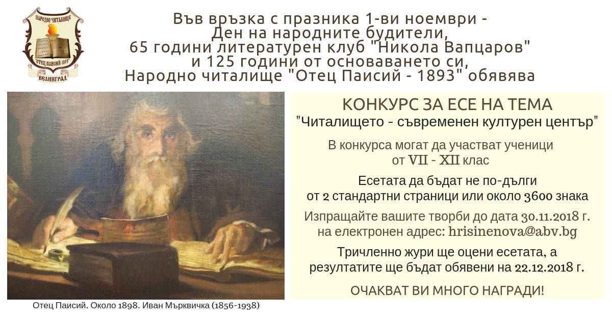 Отец Паисий. около 1898. Иван Мърквичка (1856-1938)