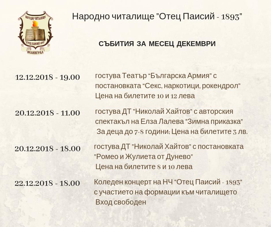 Събития за месец ДЕКЕМВРИ
