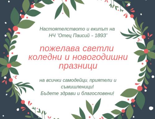 С пожелание за светли празници!