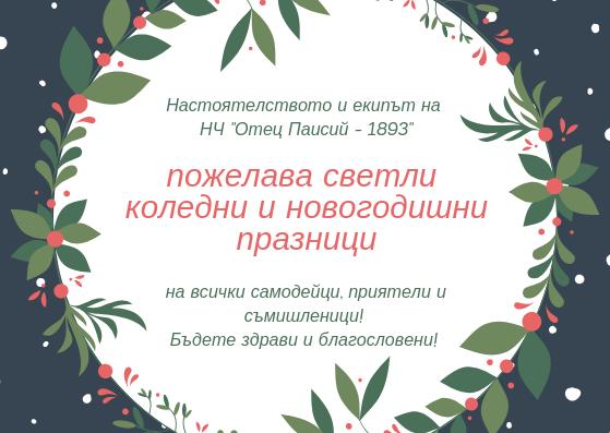 festive