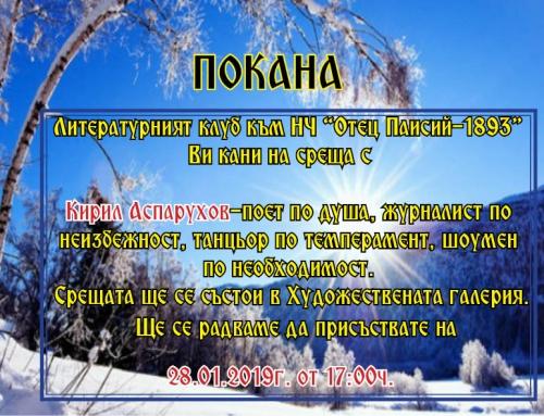 Среща с Кирил Аспарухов-поет и шоумен
