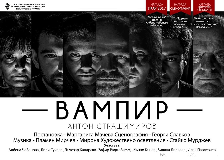 vampir_dt_blagoevgrad