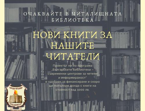 Обновяване на библиотеката