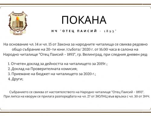 Редовно общо събрание – 20.06.2020г.