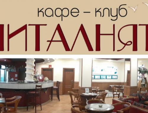 "Кафе-клуб ""Читалнята"""
