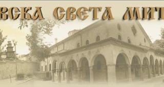 пловдивска семинария