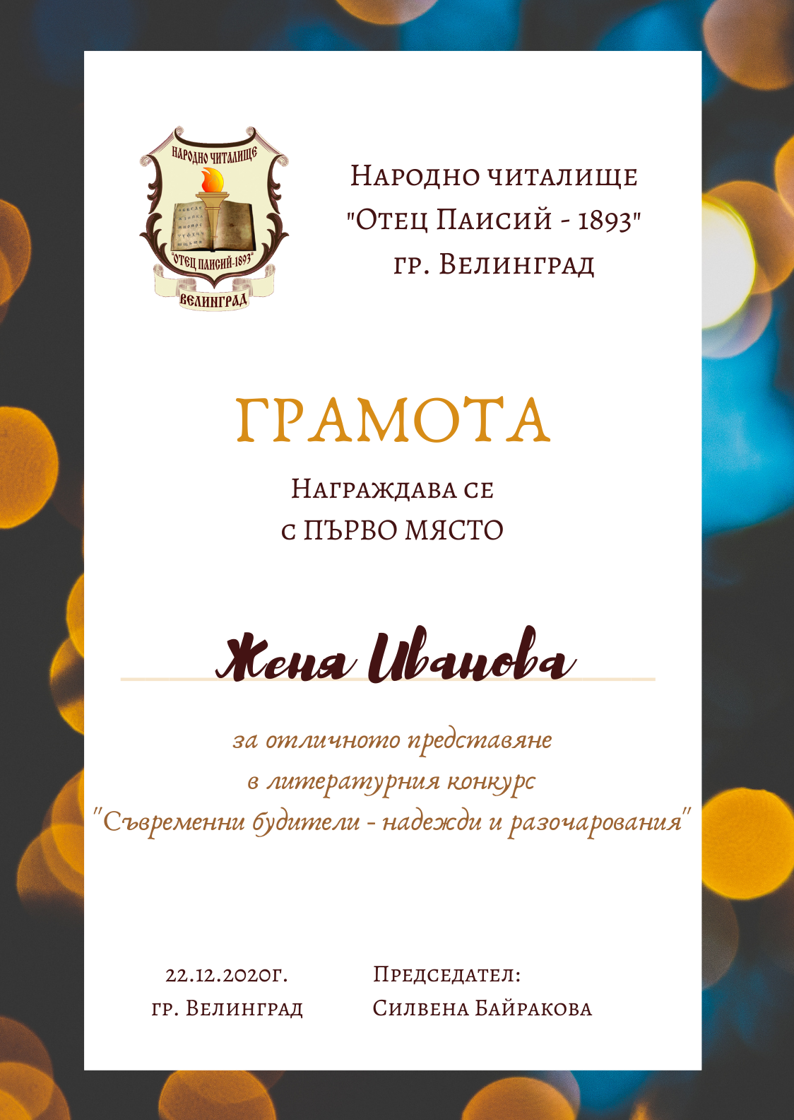I_certificate