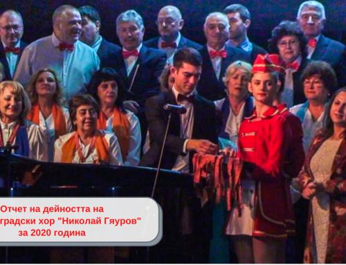 Отчет за извършената дейност на Детска театрална школа за 2019/2020 година