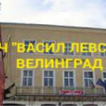 "НАРОДНО ЧИТАЛИЩЕ ""В.ЛЕВСКИ-1904""-ВЕЛИНГРАД"