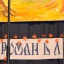 "ІV-ти НАЦИОНАЛЕН ФЕСТИВАЛ НА СТАРА ГРАДСКА ПЕСЕН ""КРАСИВ РОМАН Е ЛЮБОВТА"" – ВЕЛИНГРАД, 2016"