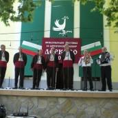 17-ти международен фестивал за автентичен фолклор – Дорково 2015