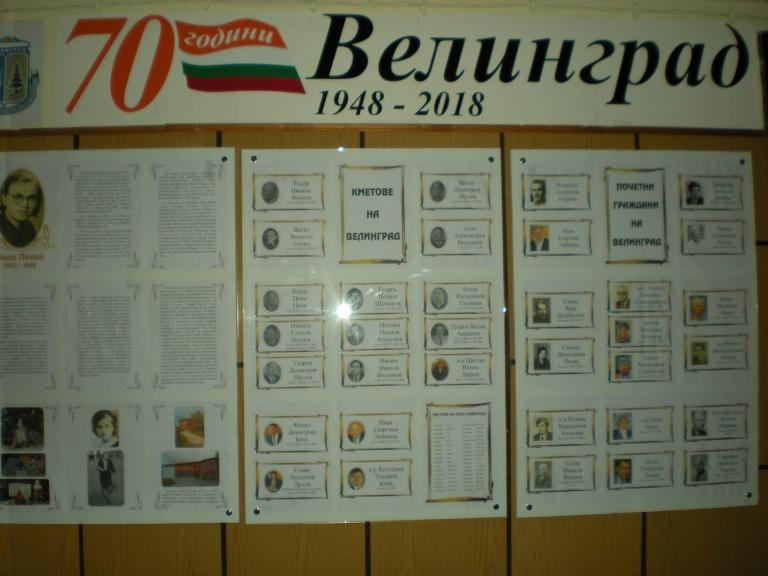 """Нови инициативи на НЧ """"Васил Левски 1904"""", Велинград"""
