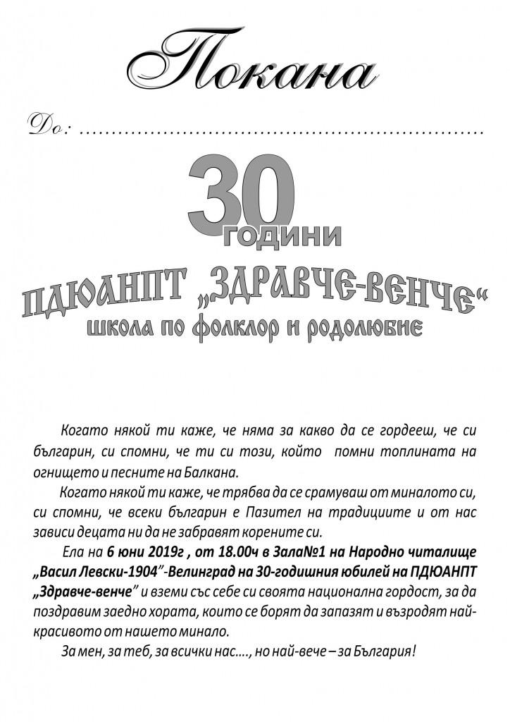 покана 30 години2(5)