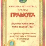 грамота2014