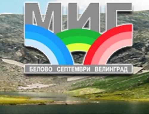 """МИГ """"Белово, Септември, Велинград"""""""