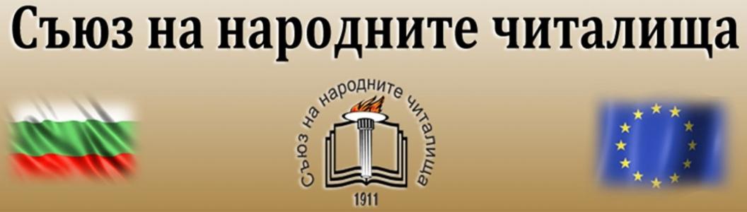 Съюз на народните читалища
