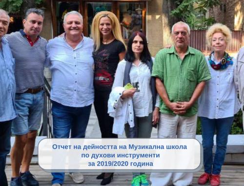 Отчет за извършената дейност на Музикална школа по духови инструменти за 2019/2020 година