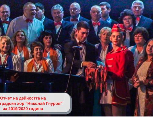 """Отчет за извършената дейност на Смесен хор """"Николай Гяуров"""" гр. Велинград за творчески сезон 2019/2020 г."""