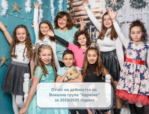 """Отчет за извършената дейност на Вокална група """"Караоке"""" за 2019/2020 година"""