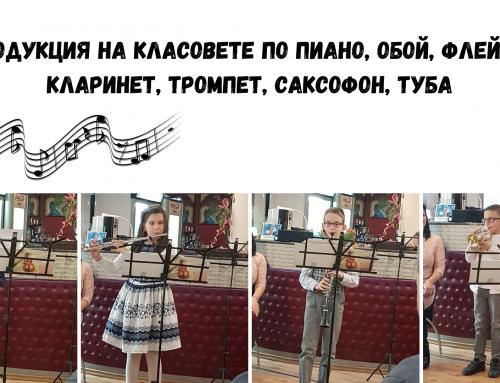 Музикална продукция – съвместна инициатива на Школа по пиано и Музикална школа по духови инструменти
