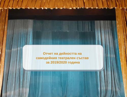 Отчет за извършената дейност на самодейния театрален състав за творчески сезон 2019/2020 г.