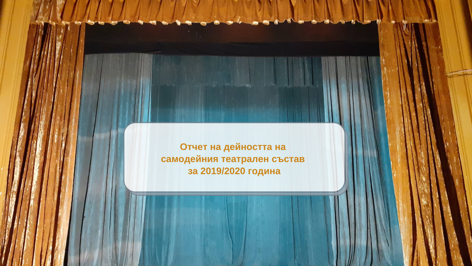 theatre_2019