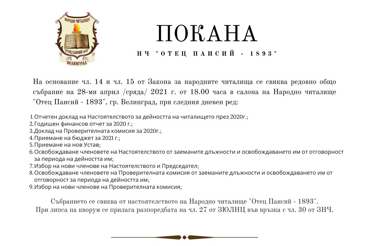 покана_2021