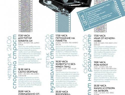 Kино програма за ценители